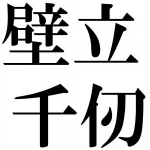 壁立千仞の四字熟語-壁紙/画像