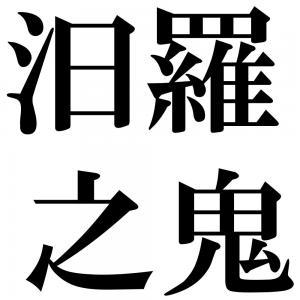 汨羅之鬼の四字熟語-壁紙/画像