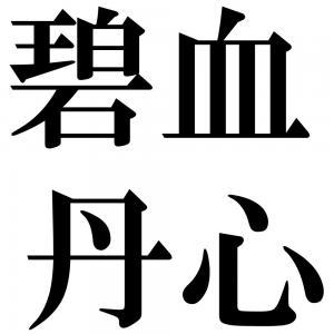 碧血丹心の四字熟語-壁紙/画像