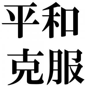 平和克服の四字熟語-壁紙/画像