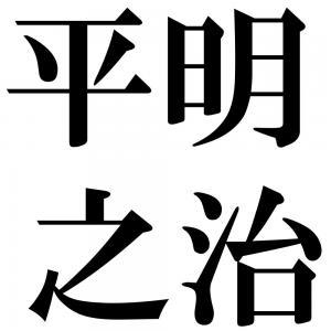 平明之治の四字熟語-壁紙/画像