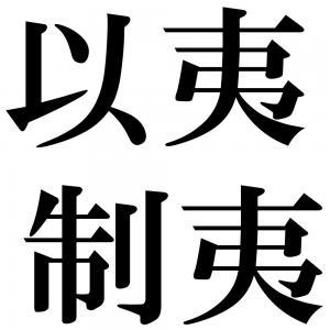 以夷制夷の四字熟語-壁紙/画像