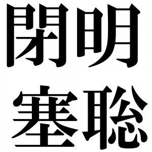 閉明塞聡の四字熟語-壁紙/画像