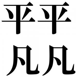 平平凡凡の四字熟語-壁紙/画像