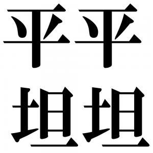 平平坦坦の四字熟語-壁紙/画像