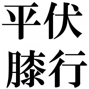 平伏膝行の四字熟語-壁紙/画像