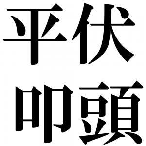 平伏叩頭の四字熟語-壁紙/画像