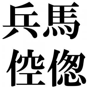 兵馬倥偬の四字熟語-壁紙/画像