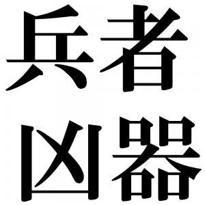 兵者凶器の四字熟語-壁紙/画像
