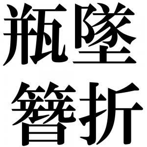 瓶墜簪折の四字熟語-壁紙/画像