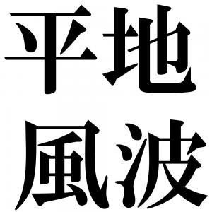 平地風波の四字熟語-壁紙/画像