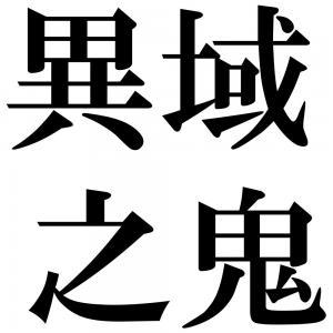 異域之鬼の四字熟語-壁紙/画像