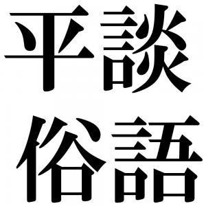 平談俗語の四字熟語-壁紙/画像