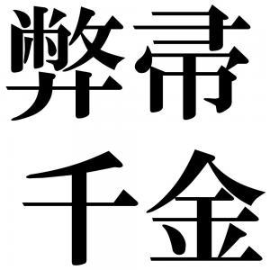 弊帚千金の四字熟語-壁紙/画像