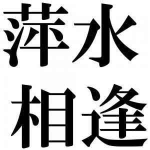 萍水相逢の四字熟語-壁紙/画像