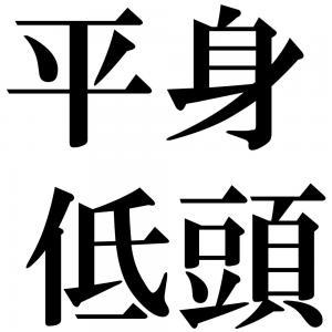 平身低頭の四字熟語-壁紙/画像