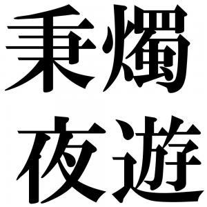 秉燭夜遊の四字熟語-壁紙/画像