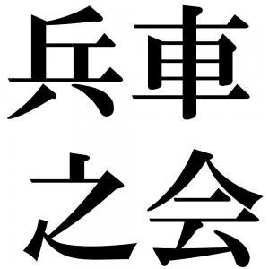 兵車之会の四字熟語-壁紙/画像