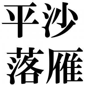 平沙落雁の四字熟語-壁紙/画像