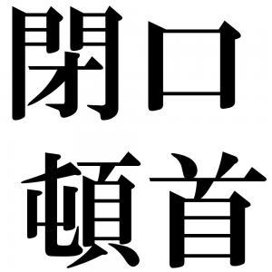 閉口頓首の四字熟語-壁紙/画像