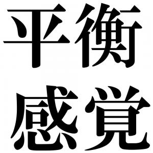 平衡感覚の四字熟語-壁紙/画像