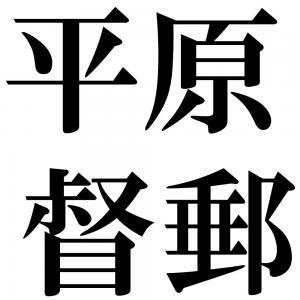 平原督郵の四字熟語-壁紙/画像