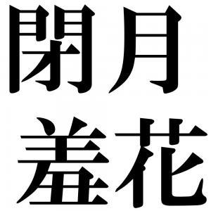 閉月羞花の四字熟語-壁紙/画像