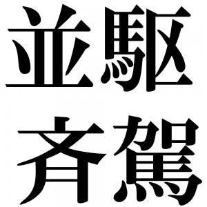 並駆斉駕の四字熟語-壁紙/画像