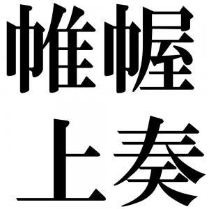帷幄上奏の四字熟語-壁紙/画像