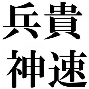 兵貴神速の四字熟語-壁紙/画像