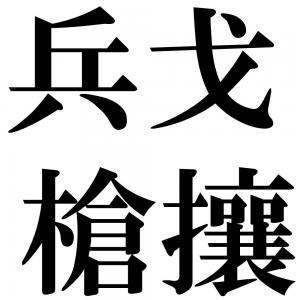 兵戈槍攘の四字熟語-壁紙/画像