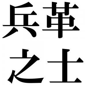 兵革之士の四字熟語-壁紙/画像