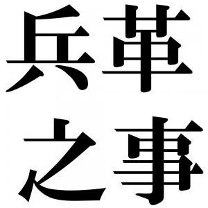 兵革之事の四字熟語-壁紙/画像