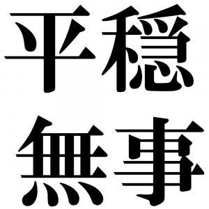 平穏無事の四字熟語-壁紙/画像