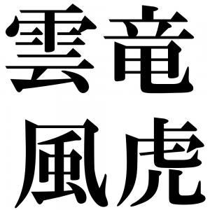 雲竜風虎の四字熟語-壁紙/画像