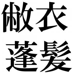 敝衣蓬髪の四字熟語-壁紙/画像