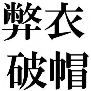 弊衣破帽の四字熟語-壁紙/画像