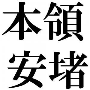 本領安堵の四字熟語-壁紙/画像