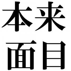 本来面目の四字熟語-壁紙/画像