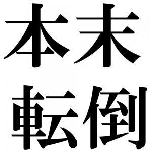 本末転倒の四字熟語-壁紙/画像