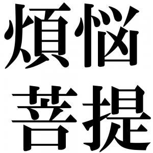 煩悩菩提の四字熟語-壁紙/画像