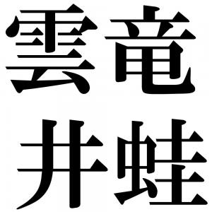 雲竜井蛙の四字熟語-壁紙/画像