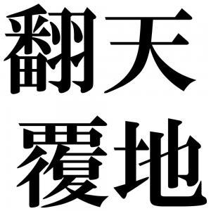 翻天覆地の四字熟語-壁紙/画像