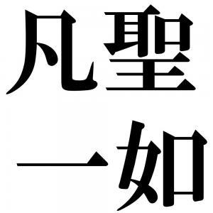 凡聖一如の四字熟語-壁紙/画像