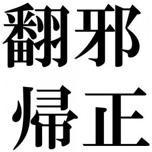翻邪帰正の四字熟語-壁紙/画像