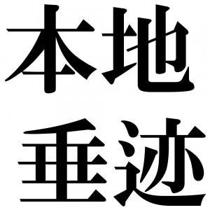 本地垂迹の四字熟語-壁紙/画像