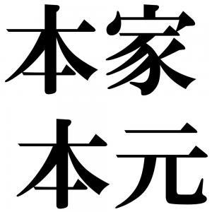 本家本元の四字熟語-壁紙/画像