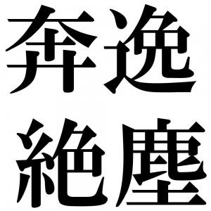 奔逸絶塵の四字熟語-壁紙/画像