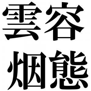 雲容烟態の四字熟語-壁紙/画像