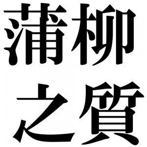 蒲柳之質の四字熟語-壁紙/画像